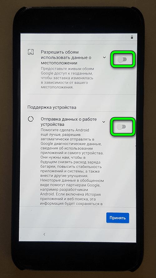 google pixel xl - настройка с 0 - отключить сервисы google