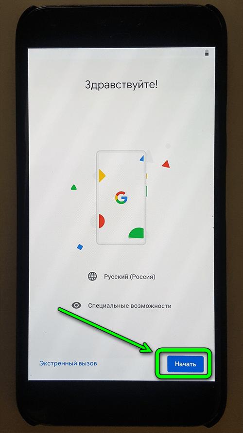 google pixel xl - настройка с 0 - выбор языка - продолжить