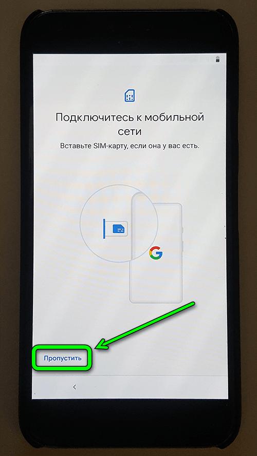 google pixel xl - настройка с 0 - подключение к мобильной сети
