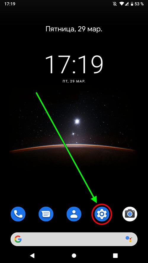 android 9 google pixel xl. Настройки