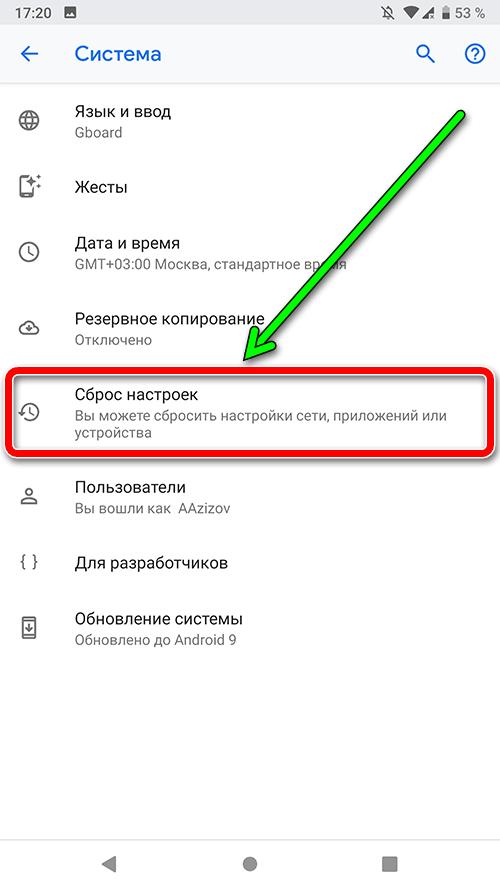 android 9 google pixel xl. Настройки - Система - Дополнительно - Сброс настроек