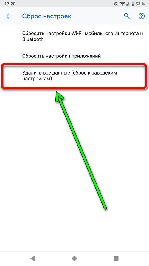 android 9 google pixel xl. Настройки - Система - Дополнительно - Сброс настроек - Удалить все данные