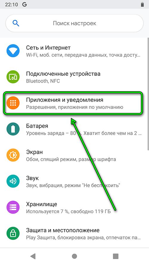 Отключение не нужных служб в телефонах Pixel