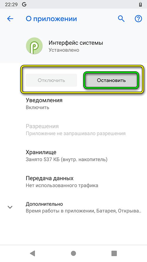android 9 - настройка служб - состояние системной службы
