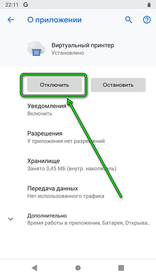 android 9 - настройка служб - отключить