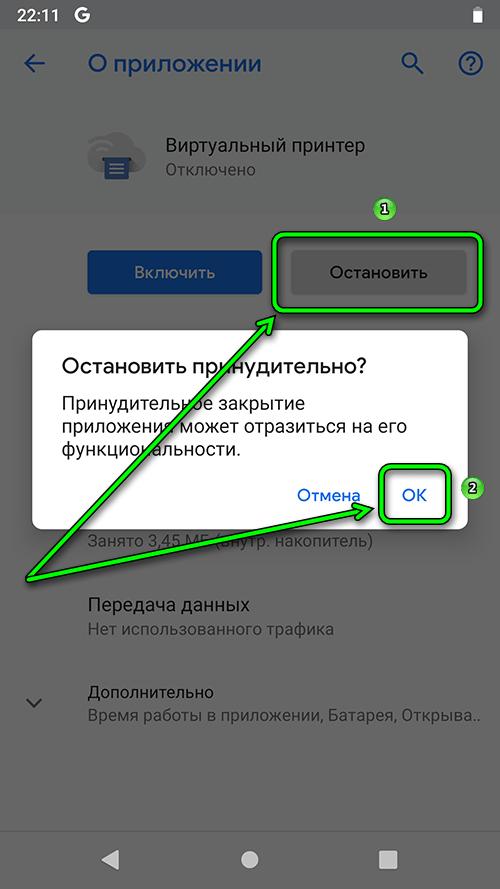 android 9 - настройка служб - остановить