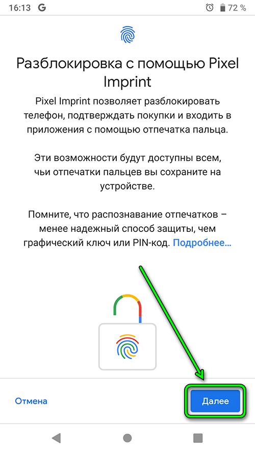 android 9 - Блокировка экран - Pixel Imprint