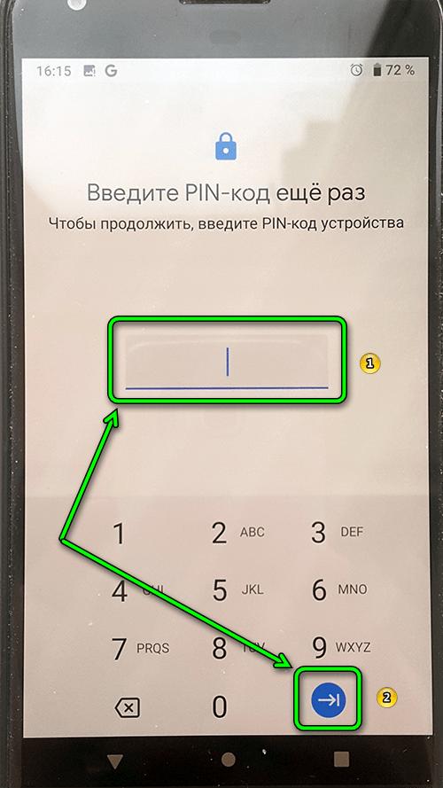 android 9 - Блокировка экран - Pixel Imprint - ввод PIN-кода