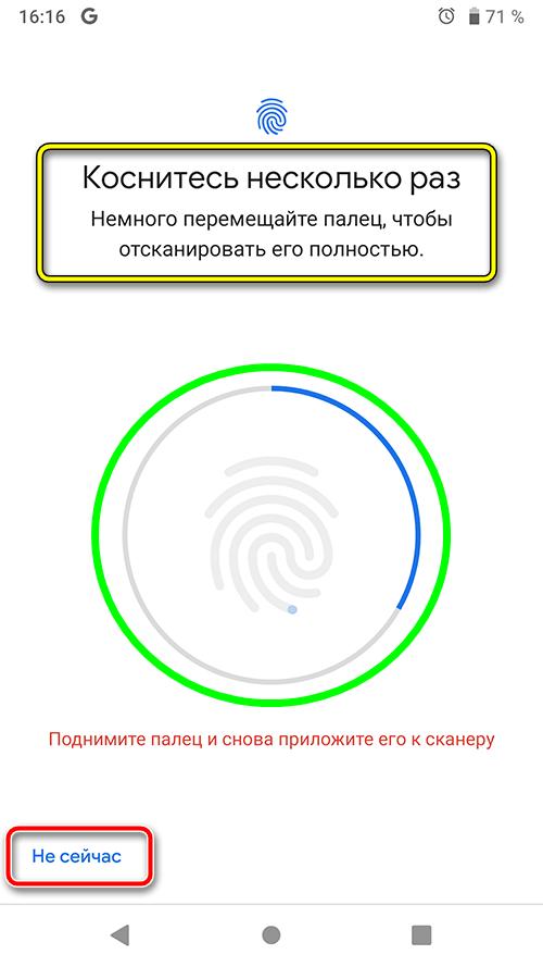 android 9 - Pixel Imprint - добавить отпечаток