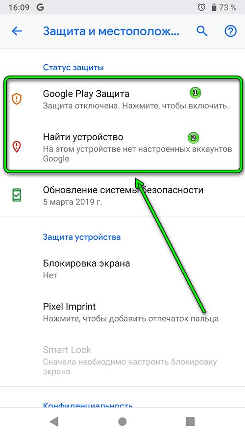 android 9 - google play Защита
