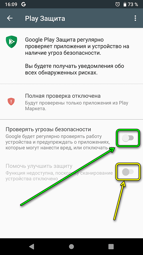 android 9 - google play Защита - включить