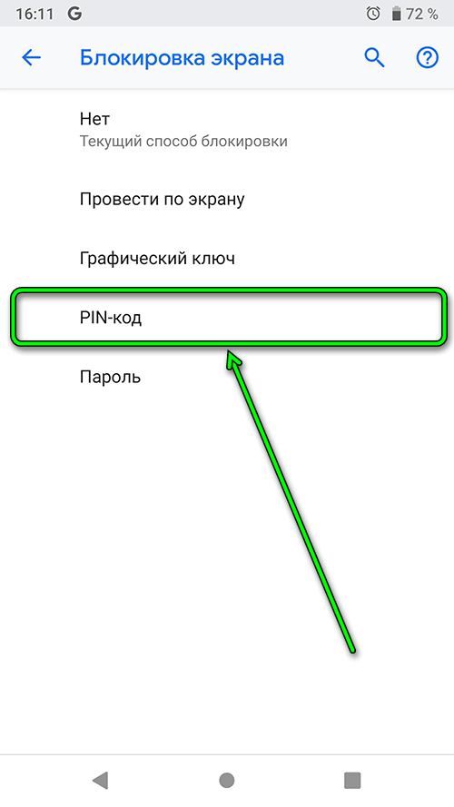 android 9 - Блокировка экран - PIN-код