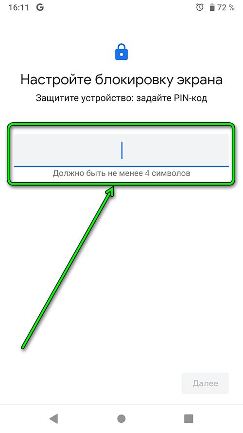 android 9 - Блокировка экран - задать PIN-код