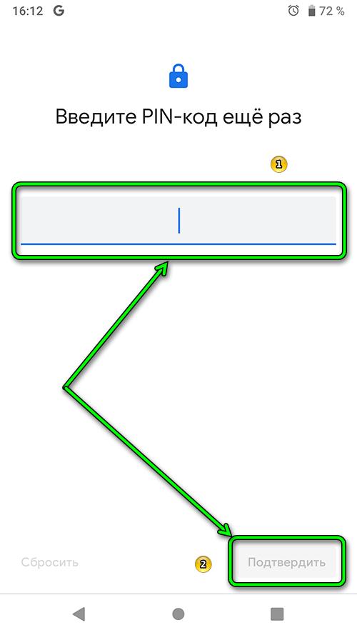android 9 - Блокировка экран - повторить PIN-код