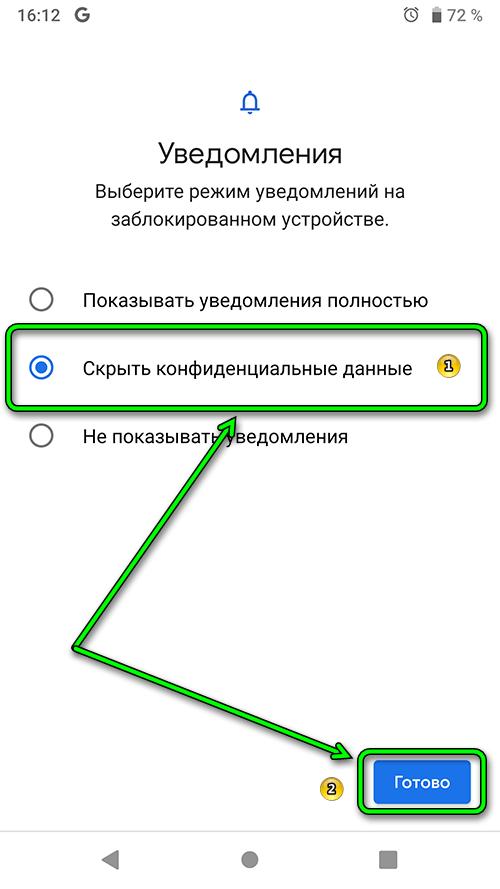 android 9 - Блокировка экран - Уведомления