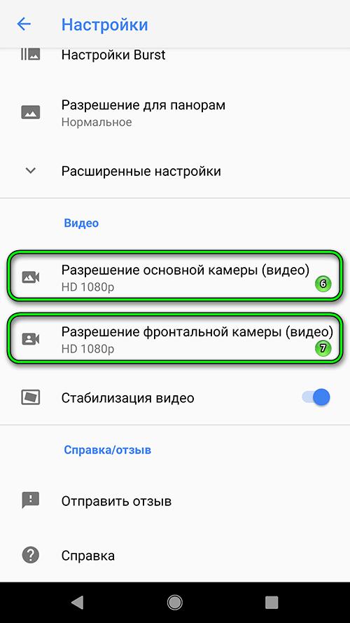 android 9 - Общие настройки камеры и качество видеозаписи