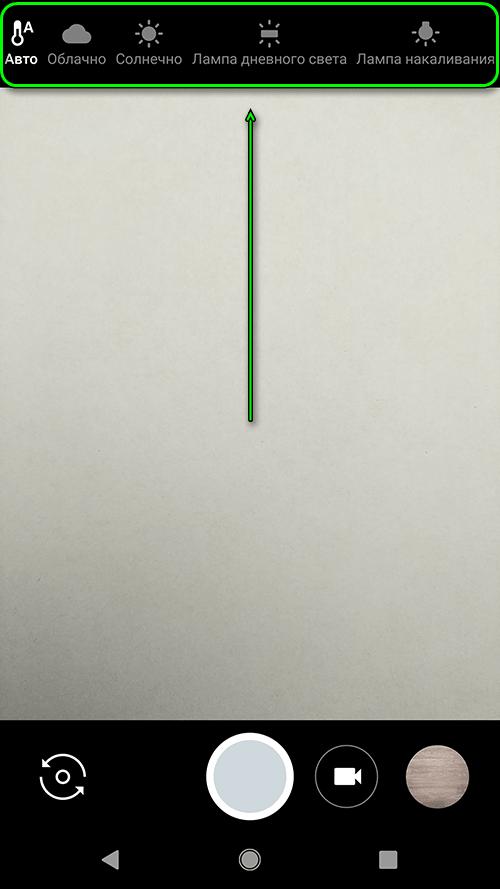 android 9 - режим освещенности камеры