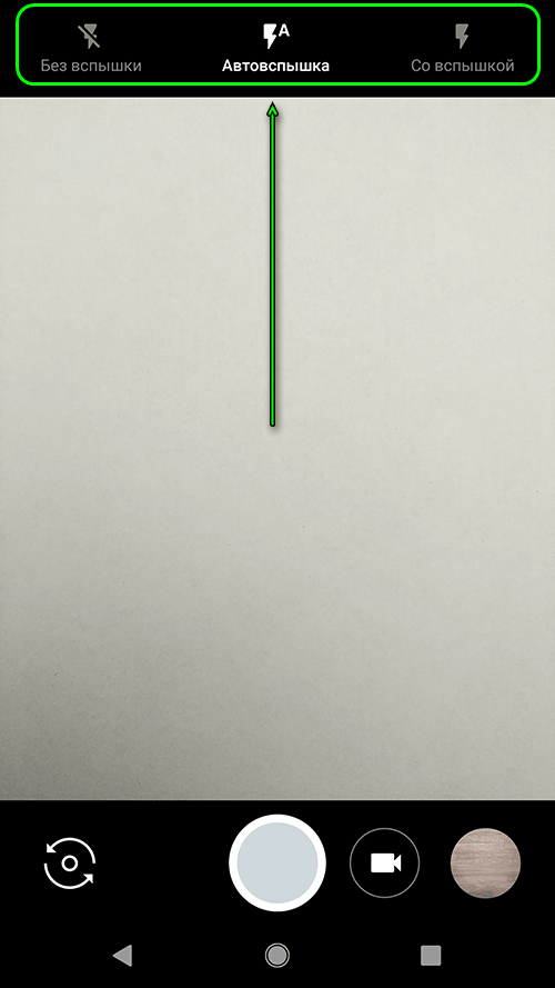 android 9 - автовспышка камеры