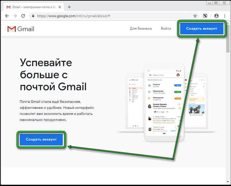 Создание Google аккаунта