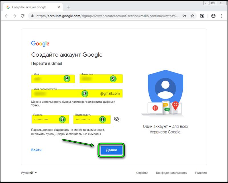 android 9 - указать ФИО для google аккаунта