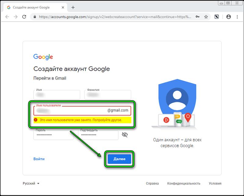 android 9 - указать логин для google аккаунта