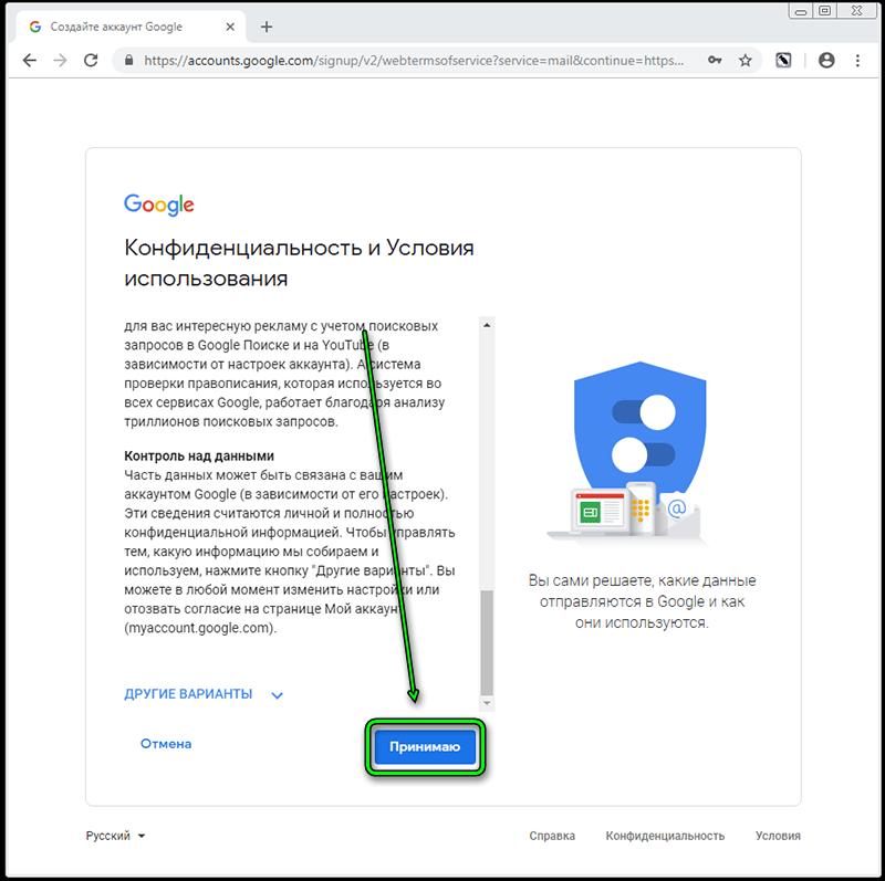 android 9 - принять условия пользования google аккаунтом