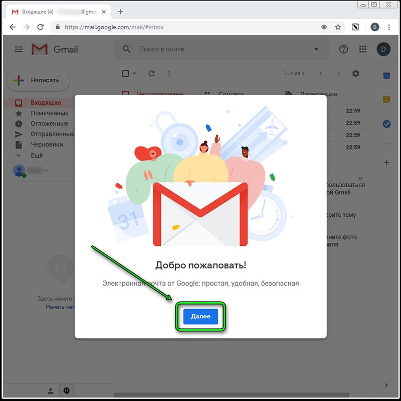 android 9 - первый вход в почту google аккаунтом