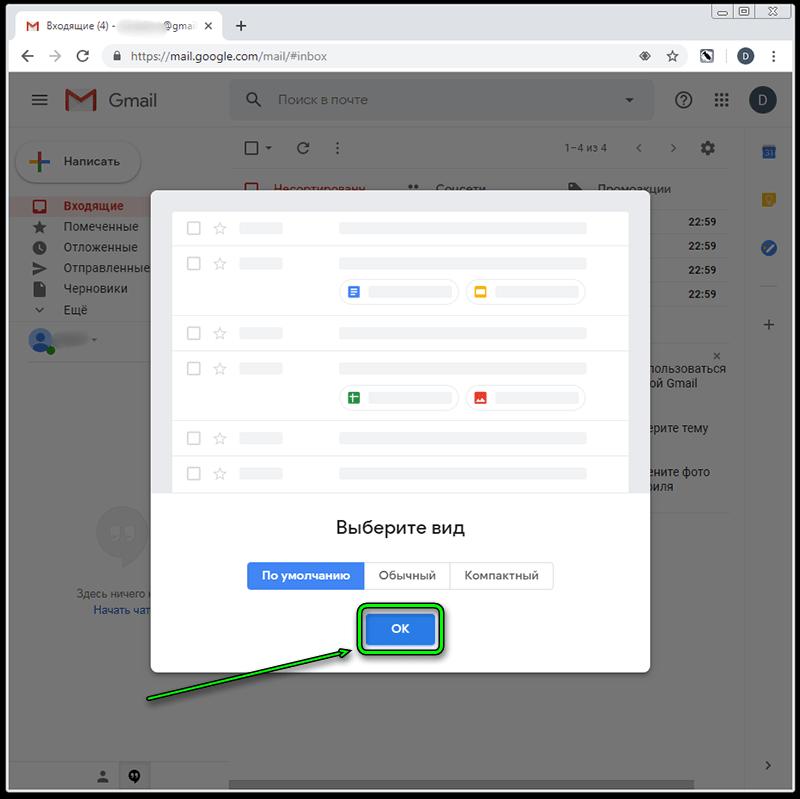android 9 - выбор внешнего вида почты google