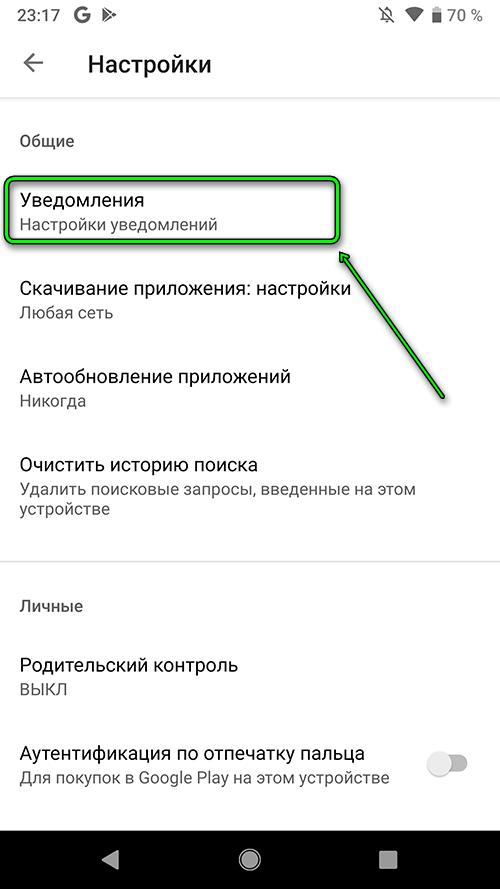 android 9 - Уведомления в Play Маркет