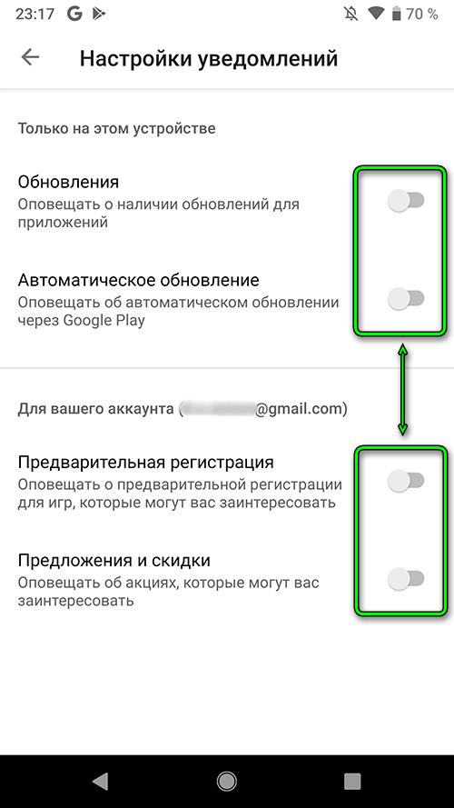 android 9 - отключить уведомления в Play Маркет