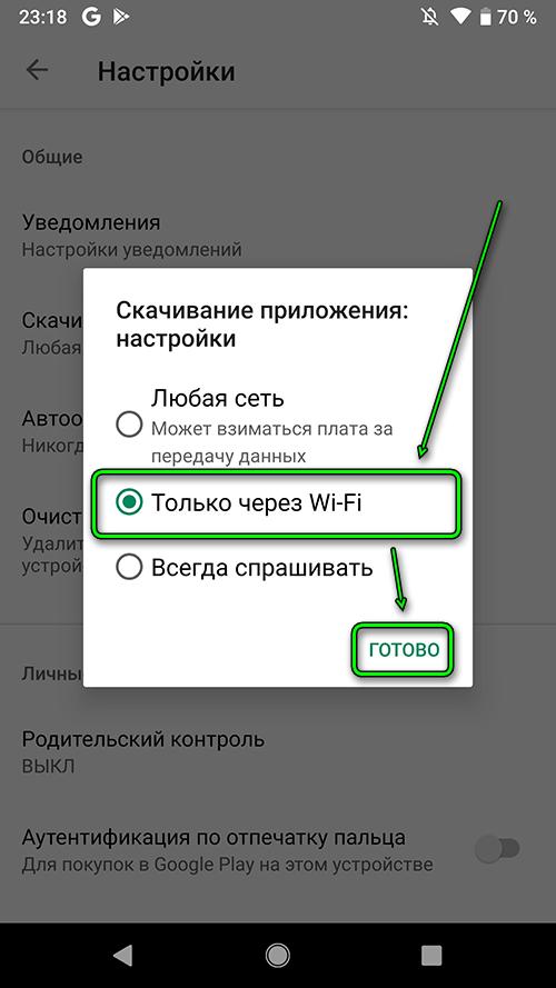android 9 - Скачивать приложения только через Wi-Fi в Play Маркет