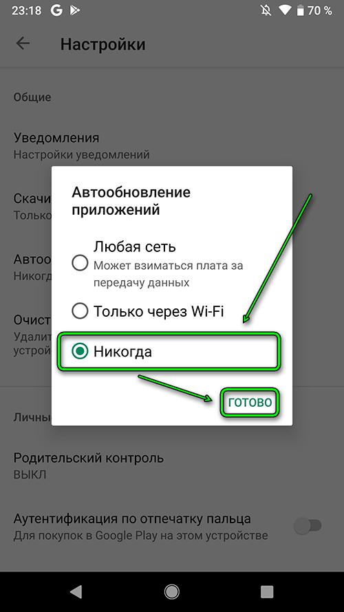 android 9 - отключить автообновление приложений в Play Маркет