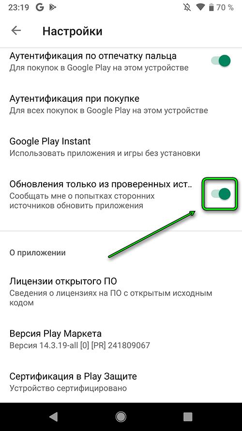 android 9 - уведомления о попытках обновления сторонних приложений в Play Маркет