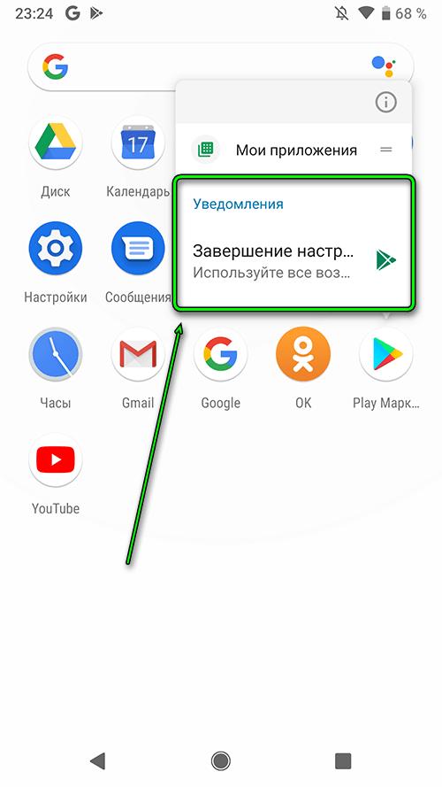 android 9 - Завершение настройки Play Маркет