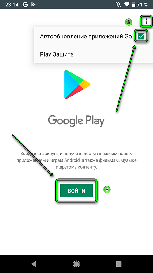 android 9 - Войти в Play Маркет