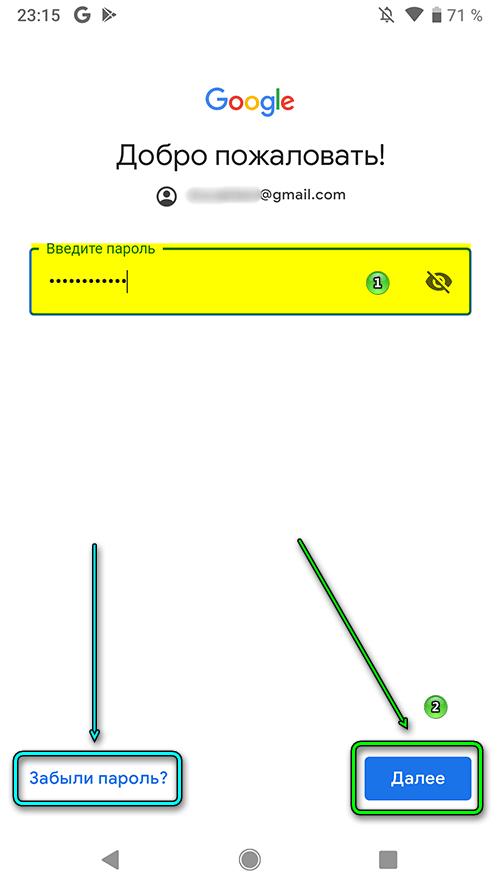 android 9 - указать пароль от google аккаунта для входа в Play Маркет