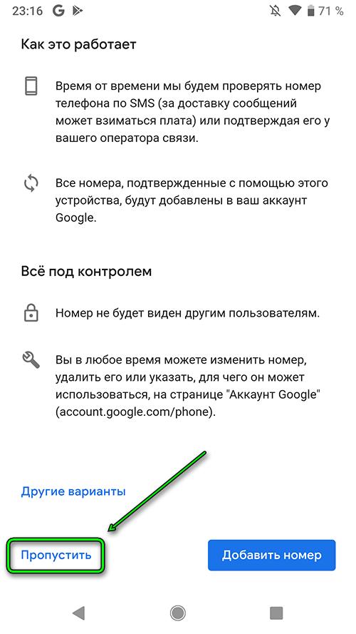 android 9 - Пропустить добавление телефона в google аккаунт