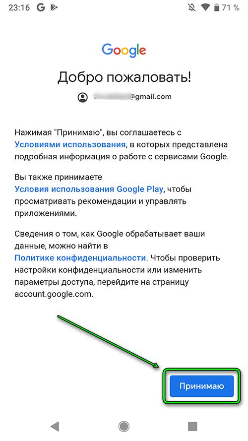 android 9 - Принять условая пользования Play Маркетом
