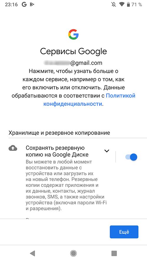android 9 - сервисы google. Сохранить резервную копию