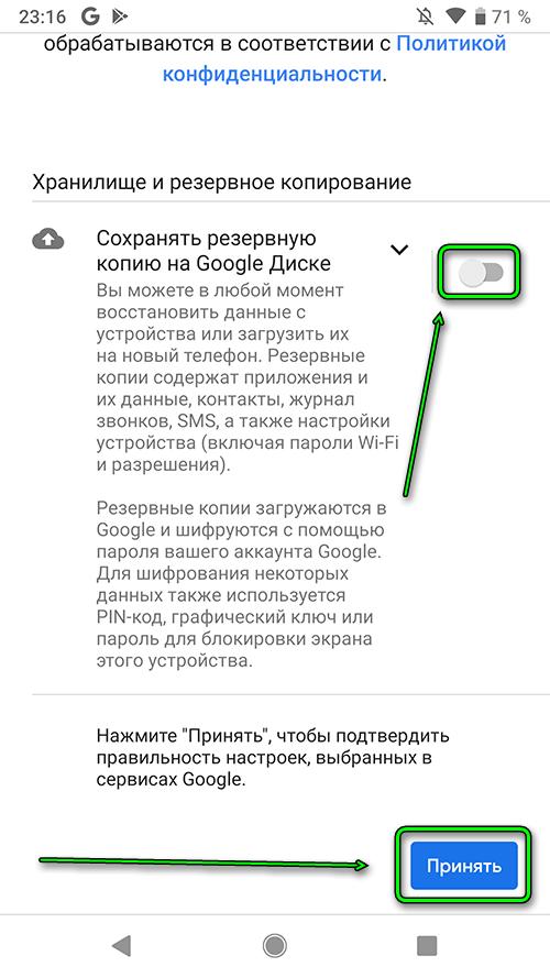 android 9 - Отключить резервное копирование на Google Диск