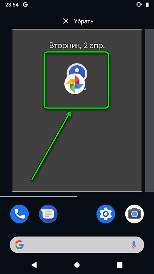 android 9 - значки - сгруппировать