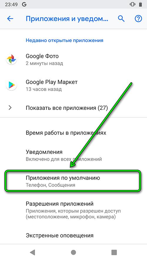 android 9 - меню - приложения по умолчанию