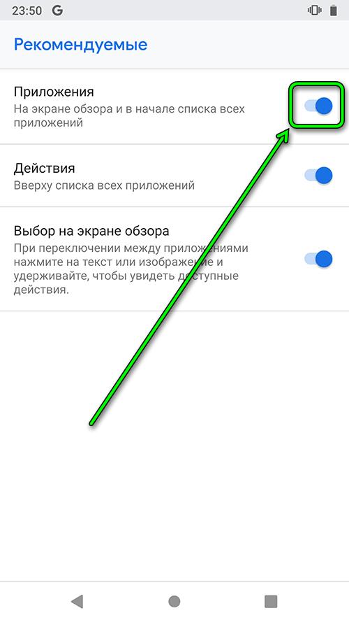 android 9 - меню - рекомендуемые приложения