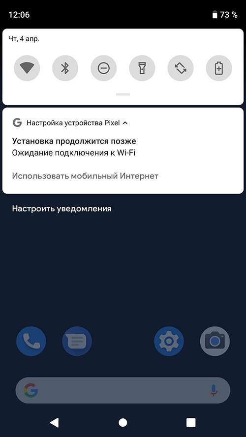 android 9 - шторка