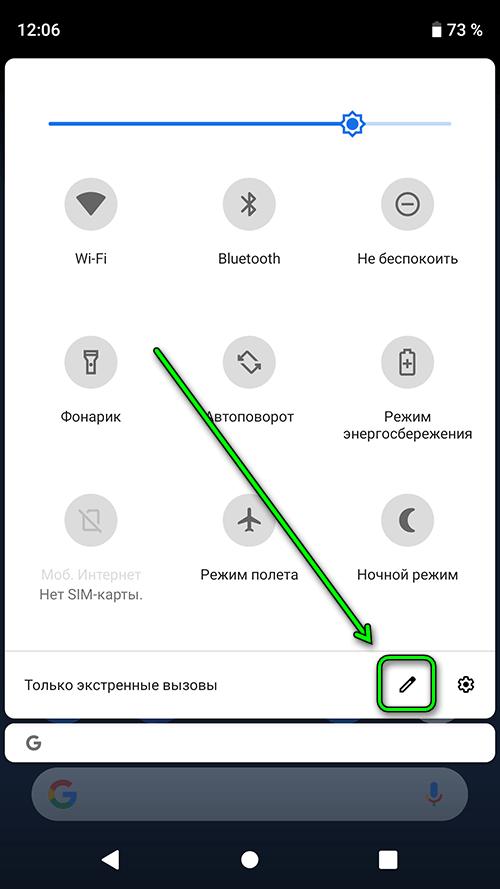 android 9 - шторка - изменение значков