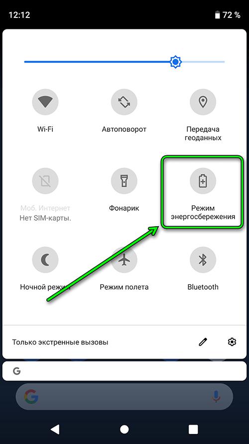 android 9 - шторка - режим энергосбережения
