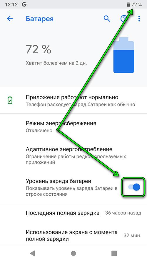 android 9 - батарея - показывать уровень заряда в процентах
