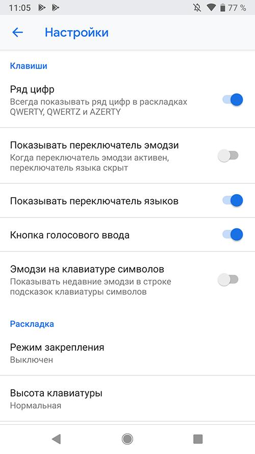 android 9 - Настройка клавиатуры