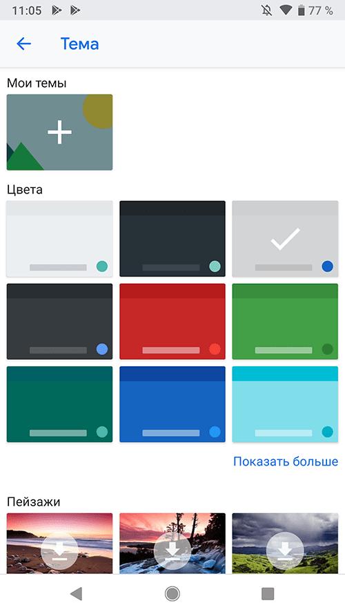 android 9 - Настройка клавиатуры - Выбор темы