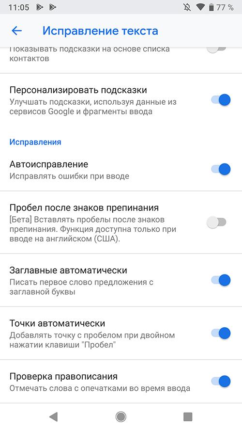 android 9 - Gboard - Исправление текста